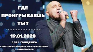 Олег Грищенко  ГДЕ ПРОИГРЫВАЕШЬ ТЫ