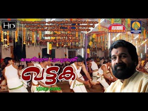 Kaathirunna Punya Rathri Chettikulangara Kuthiyottam Malayalam Hindu Devotional Songs