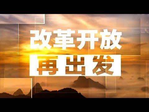 《改革开放再出发》片头 | CCTV中文国际