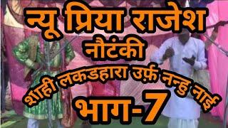 Video Saahi Lakadhara Urf Nanhu Nai Part 7 download MP3, 3GP, MP4, WEBM, AVI, FLV Juli 2018