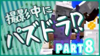 【マイクラ】それゆけ!変態パン職人!アルカディア漫遊記【PART8】
