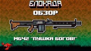 Обзоры(Блокада) MG42