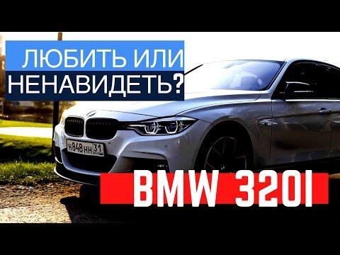 Обзор BMW 3 (F30) 320i XDrive