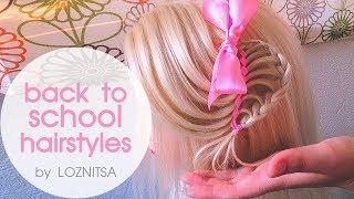 Прическа с лентой на 1 сентября . Плетение на короткие волосы ★ Back to School Hairstyles