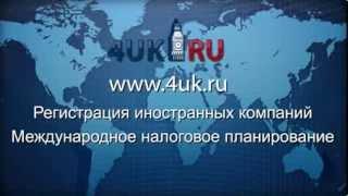 видео регистрации оффшоров