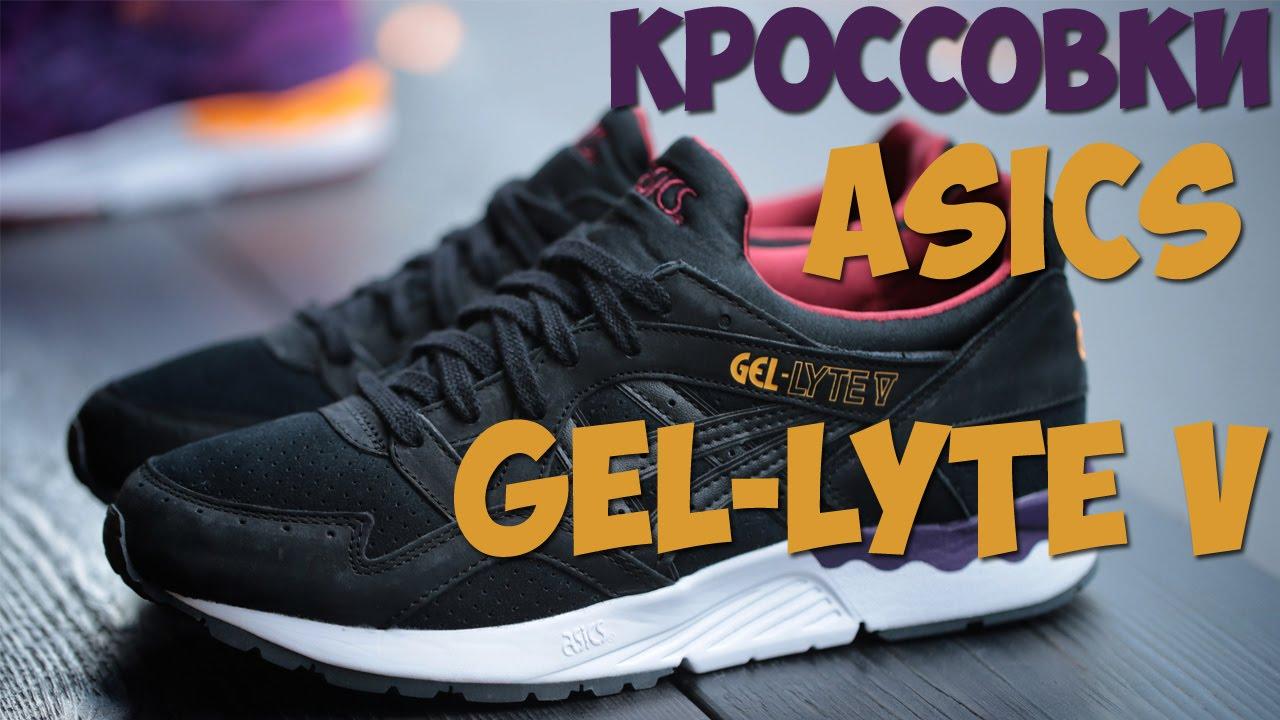 12fd592592f Одни из лучших кроссовок с AliExpress ASICS GEL-LYTE V