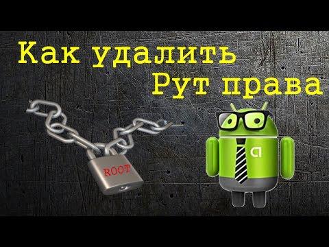 Как удалить рут права на андроид
