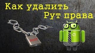 видео Как полностью удалить рут-права из Андроид