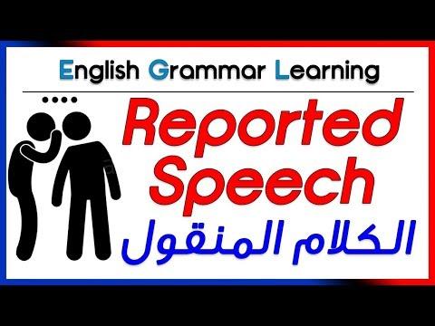 ✔✔ Reported Speech [direct & indirect] - الكلام المنقول - المباشر وغير المباشر