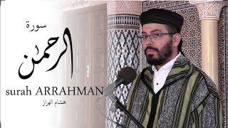 هشام الهراز سورة االرحمن  كاملة |  Surah ARRAHMAN FullHD
