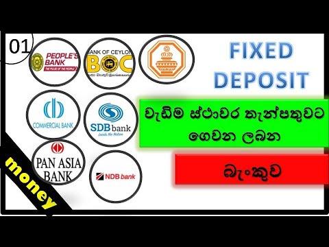 what-is-the-bank-with-best-fixed-deposit-rate--ලංකාවේ-මාස-12-කට-වැඩිම-පොළියක්-ගෙවන-බැංකුව-(part-01)