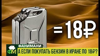 Что, если покупать бензин в Иране по 18 рублей за литр // Фанимани