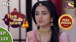 Rishta Likhenge Hum Naya - Ep 119 - Full Episode - 20th  April, 2018