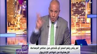 أحمد موسي : لم يتم رفع اسم أي شخص من عناصر الجماعة الإرهابية من قوائم الإنتربول
