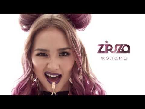 Ziruza - Жолама (audio)