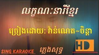 លក្ខណះនារីខ្មែរ-ខារ៉ាអូខេ ភ្លេងសុទ្ធ-eak kanak neary khmer-karaoke pleng sut