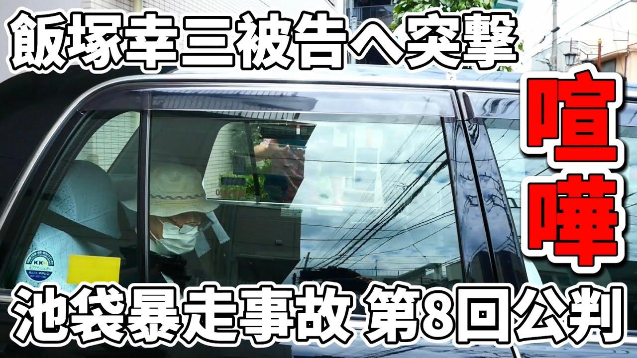【喧嘩】飯塚幸三被告へ抗議!被告本人へ突撃!?逃げる上級国民!池袋暴走事故第8回公判!マスコミ大注目!