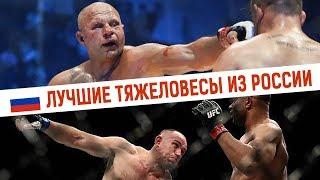 Топовые русские тяжеловесы в ММА. Какие позиции занимают россияне в UFC и в мире