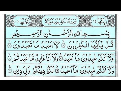Surah al Kafirun   Surat al Kafirun   Listen to Surah Kafiroon Recitation