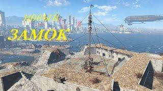 Fallout 4 Обзор поселений - Замок в новом свете.