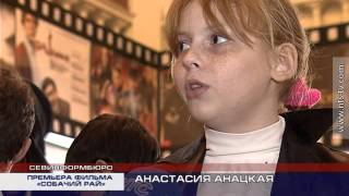 15.11.2014 Прошла премьера фильма «Собачий рай»