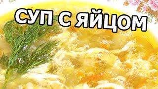 видео Куриный суп с яйцом