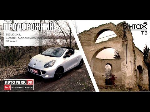 Продорожник. Тест драйв кабриолета Renault Wind, руины храма с. Ульяники