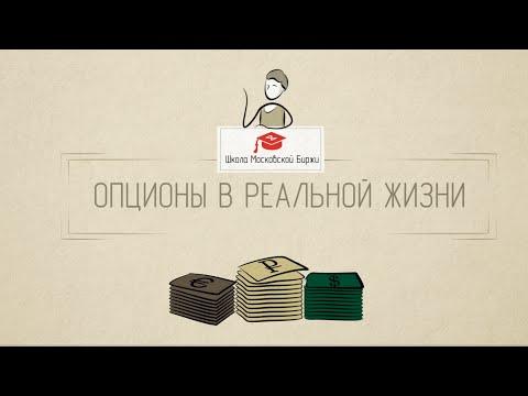 Опционы в реальной жизни. Видео-урок. http://moex-school.com/