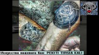 Искусство ножевого боя: Pekiti Tirsia Kali