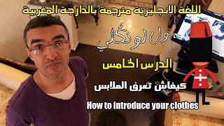 الدرس الخامس: كيفاش تعرف الملابس How to introduce your clothes