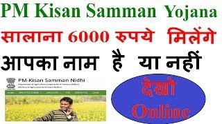 How to Check Name in PM Kisan Samman Yojana List Online