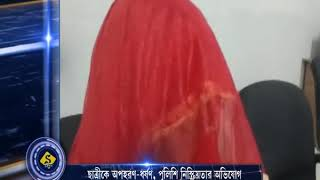 SCHOOL GIRL ABDUCTED AND RAPED, POLICE NEGLIGENCE ALLEGED