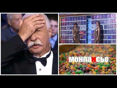 Ведущий «Поле чудес» Якубович не нашел ошибки в слове «монпасье»