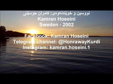 Honrawa 5 - Kamran Hoseini گلەیی بێ