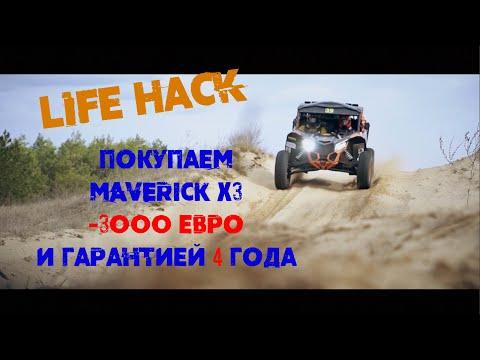 Как купить Maverick X3 Cо скидкой? Реальный совет от #project52_vlog
