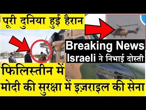 Modi ने रच डाला Palestine में इतिहास Israeli ने निभाई दोस्ती \ PM Modi In Palestine