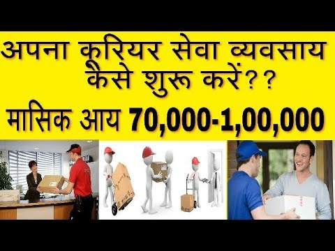 How to start own courier service business || Courier service Franchise business. ||