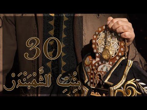 Episode 30 Bint Al Shahbandar -مسلسل بنت الشهبندر الحلقة 30