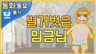 [#17 벌거벗은 임금님 ] 동화동요 ㅣ 전래동화 ㅣ …