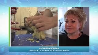 Ложковский колледж признан лучшим в Подмосковье