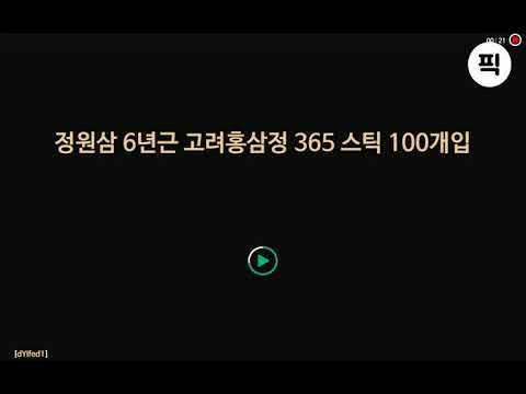 뉴스픽 4월 경품 정원삼 6년근 고려홍삼정 365 스틱 100개입 당첨자
