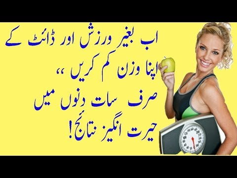 How to lose weight fast without exercise or diet — Home Remedies by Tips For Healthy Life