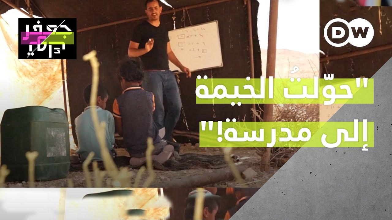 هذا المعلم الأردني يقطع 100 كلم يوميا بين الجبال ليدرس تلاميذه في خيمة لشدة إيمانه بهم!