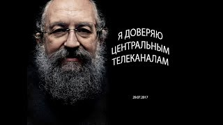 Анатолий Вассерман - Я доверяю центральным телеканалам