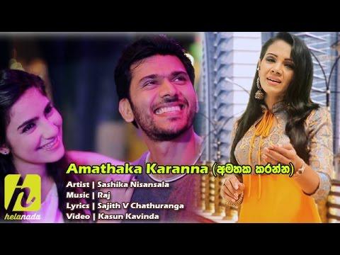 Amathaka Karanna (අමතක කරන්න) - Sashika Nisansala   Official Music Video