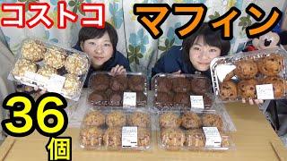 買い物は計画的に!!!! #大食い#はらぺこツインズ#コストコ 月・水・金の20時に更新!週に一回食べる生放送もやってます! 食べる事が大好きな双子です  よろしく ...