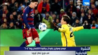النشرة الإخبارية - ميسي وسواريز يقودان برشلونة لاكتساح روما 6-1 في دوري أبطال أوربا
