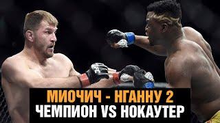 Супербой Миочич - Нганну 2 / Самый опасный нокаутер против Лучшего тяжеловеса UFC / Эпичное промо