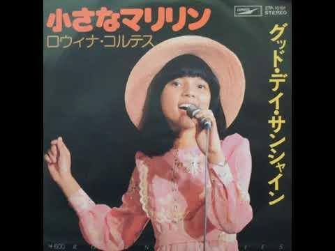 70年代 アイドル  ロウィナ・コルテス 小さなマリリン