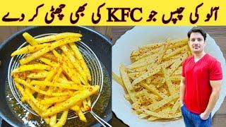 French Fries Recipe By ijaz Ansari  آلو کی چپس سپیشل مصالحوں کے ساتھ  The Best Fries Ever